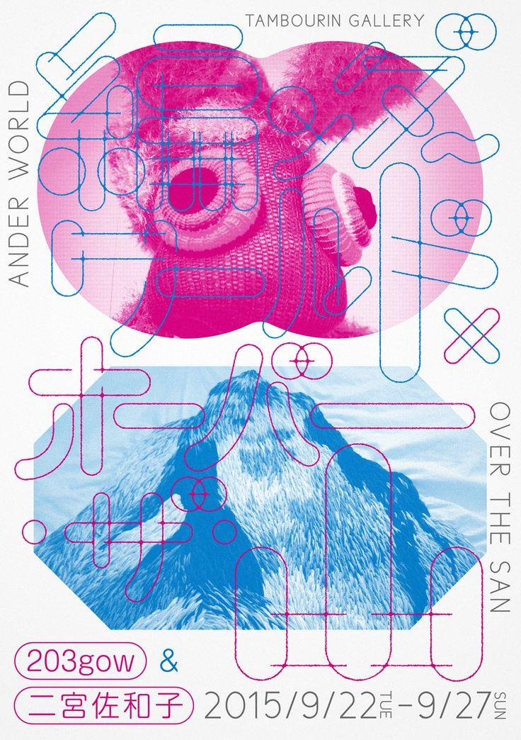 【今週のおすすめアート】203gow × 二宮佐和子 exhibition 『編ンダ〜ワールド ×