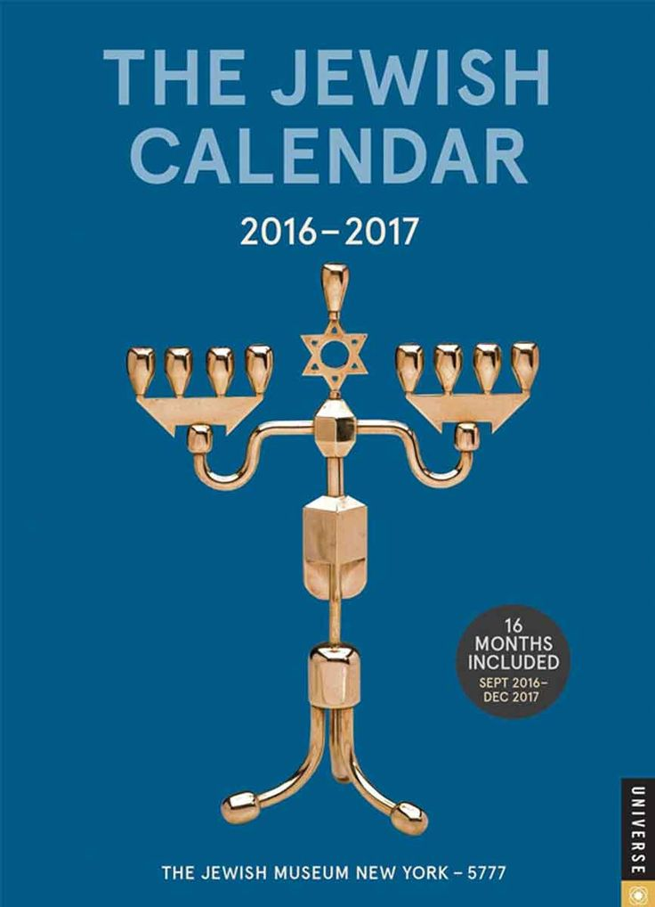 jewish new year 2017 prayer