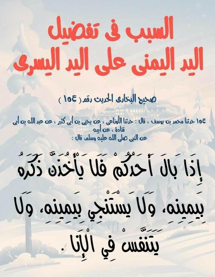 Pin By Semsem Batat On حديث نبوى Islam Facts Ahadith Islamic Quotes
