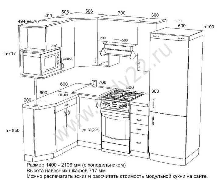 17. Эскиз кухни для хрущевкИ. Размер 1400 мм - 2106 мм