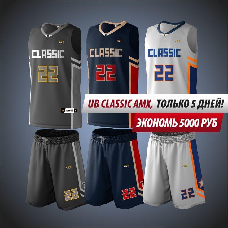 """Новый дизайн для формы UB Classic - """"AMX"""", уже в доступе для мужских и детских команд.  Первые 5 дней продаж, экономь 5000р на минимальном командном заказе!  Мужская баскетбольная форма http://ubasketballcompany.com/?p=922  Детская баскетбольная форма http://ubasketballcompany.com/?p=926"""