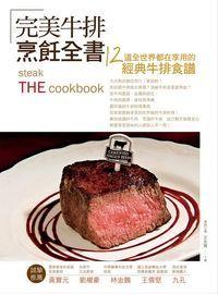 HyRead ebook 電子書-完美牛排烹飪全書:12道全世界都在享用的經典牛排食譜