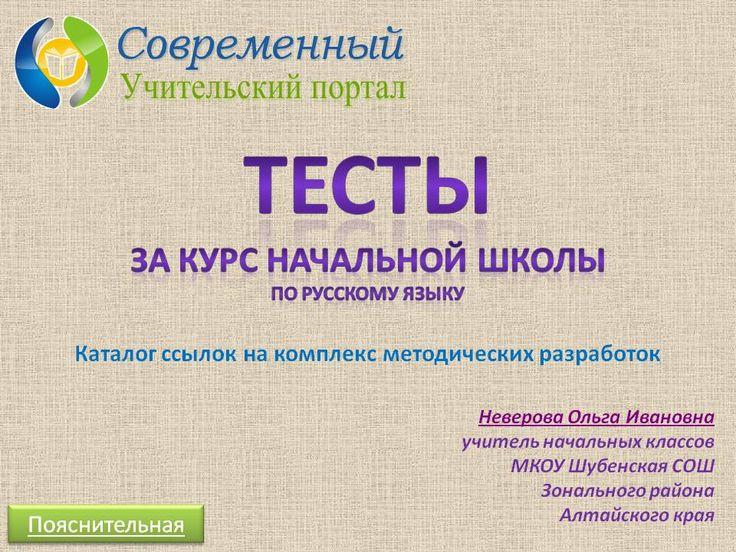Интерактивные тесты за курс начальной школы по русскому языку - Комплексы методических разработок