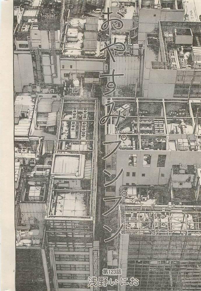Oyasumi punpun, cap. 123, pag. 2