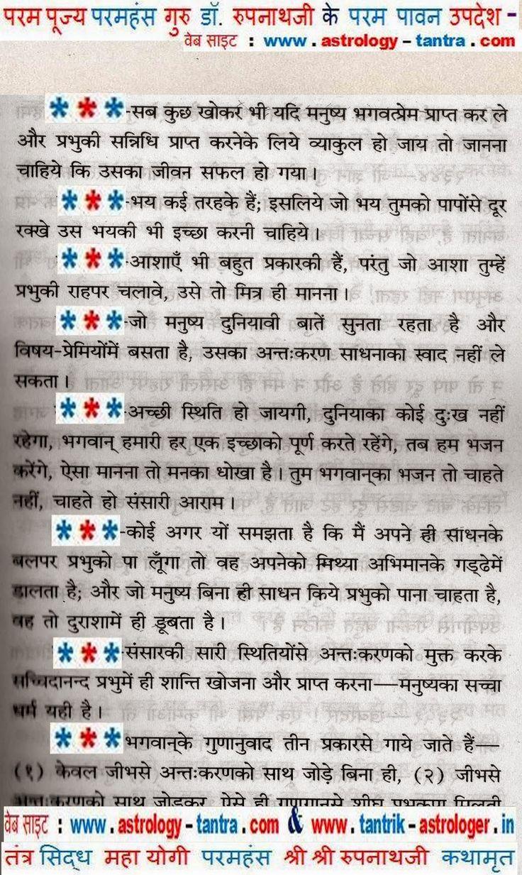 Pravachanam gospel of tantra siddha maha yogi paramahamsa rupnathji kathamrita