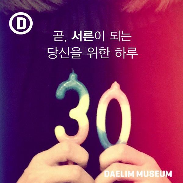 '30대 입성 축하 초대 이벤트'라니, 고마운 대림미술관