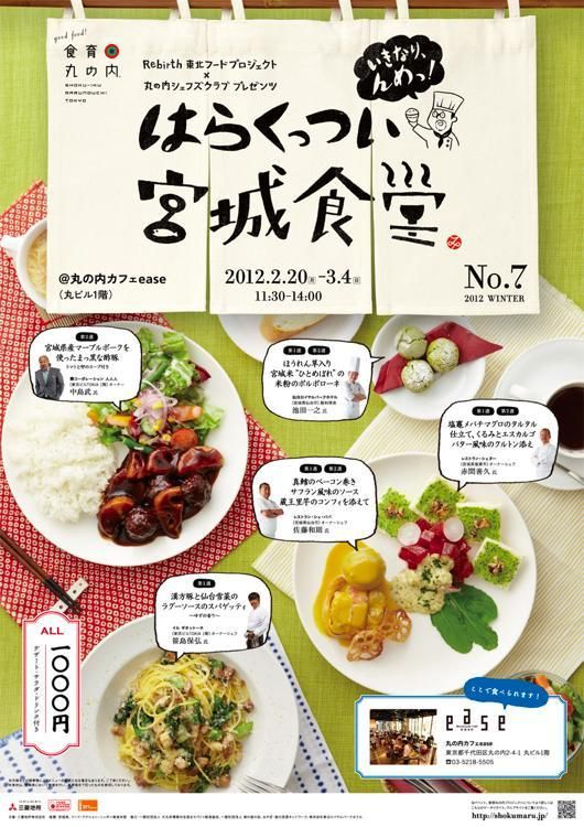 Japanese restaurant ad