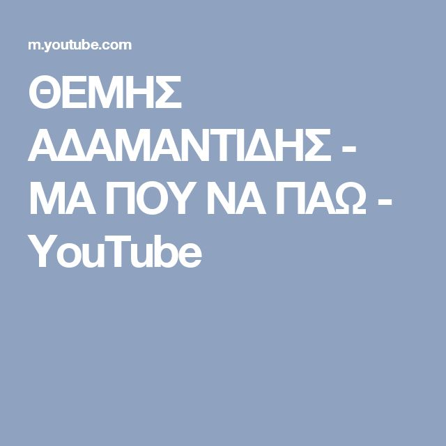 ΘΕΜΗΣ ΑΔΑΜΑΝΤΙΔΗΣ - ΜΑ ΠΟΥ ΝΑ ΠΑΩ - YouTube
