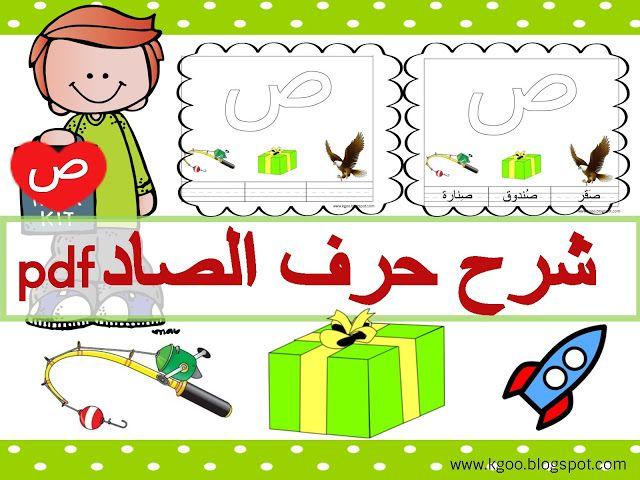 حرف الصاد للصف الاول Blog Mario Characters Arabic Worksheets