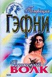 Одинокий волк. Начните читать книги Гэфни Патриция в электронной онлайн библиотеке booksonline.com.ua. Читайте любимые книги с мобильного или ПК бесплатно и без регистрации.