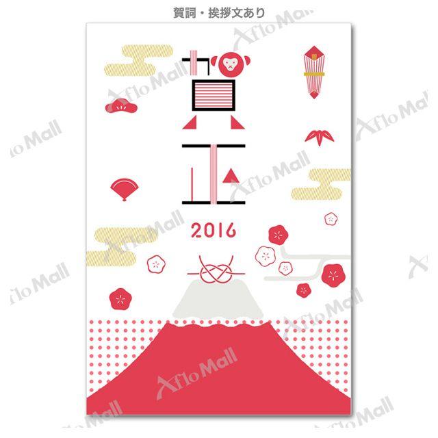 年賀状:Mt.フジ [20537] | 年賀状デザイン・イラスト・素材のダウンロード | アフロ モール(Aflo Mall)