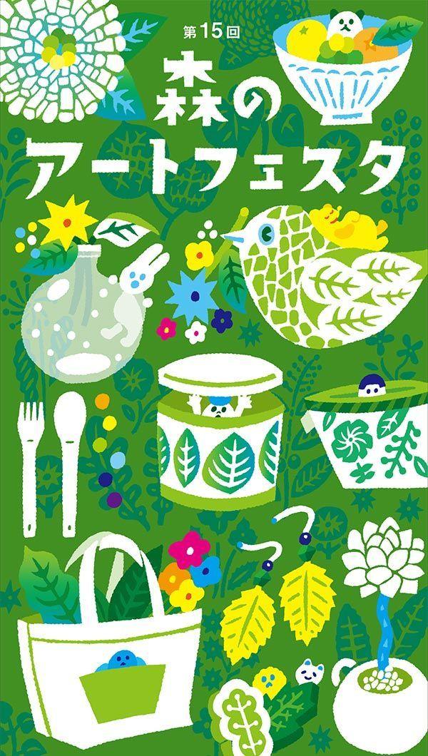 佐野研二郎 ポスター - Google 検索