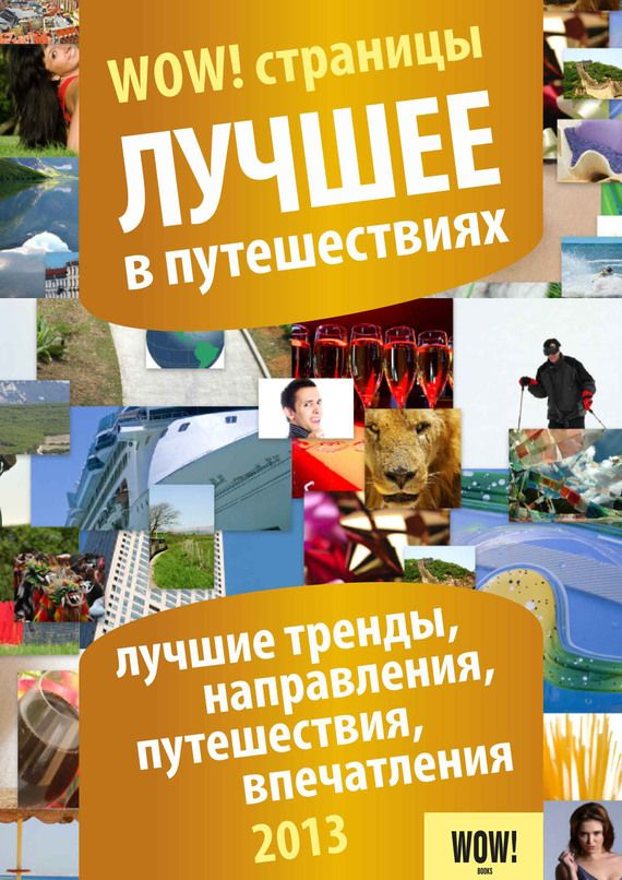 Лучшее в путешествиях 2013 #книги, #книгавдорогу, #литература, #журнал, #чтение, #детскиекниги