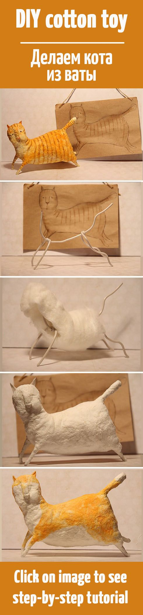 Делаем игрушку кота из ваты / Cotton toy cat tutorial #diy #handmade #craft