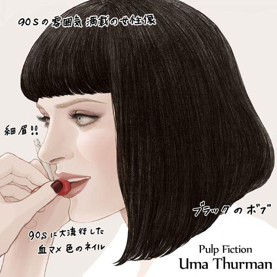 昨今の黒髪ブームもあり、ブラックヘアの美人から、今回はギャングのボスの元女優妻、ミアを演じるユマ・サーマンについて。『パルプフィクション』のミアをピックアップしてみました。『パルプフィクション』は19...