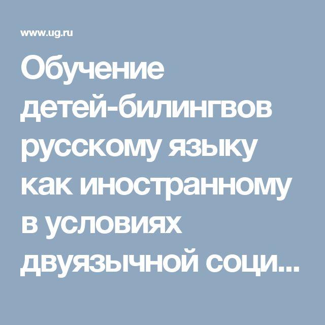 Обучение детей-билингвов русскому языку как иностранному в условиях двуязычной социокультурной среды с использованием специальных дидактических игр