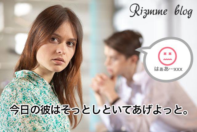 ブログ更新しました。 パートナーの体調予報「夫婦間で相手の空気を読む」 http://rizmme.com/contents/blogpost285