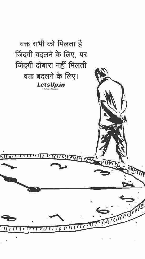 A09ac84e0ea333c8dc87e1dfa0268eee Jpg 608 1080 Motivational Picture Quote Good Life My Quotes Jawaharlal Nehru Essay In Hindi Par 10 Line Mera Priya Neta