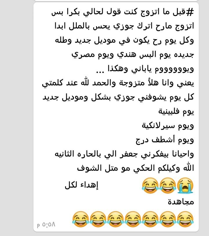 Pin By Dana Oth On Funny Arabic Funny Arabic Jokes Humor