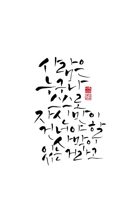 calligraphy_사람은 누구나 스스로 자신만이 건너야 할 사막이 있는 거라고<편지 중에서>