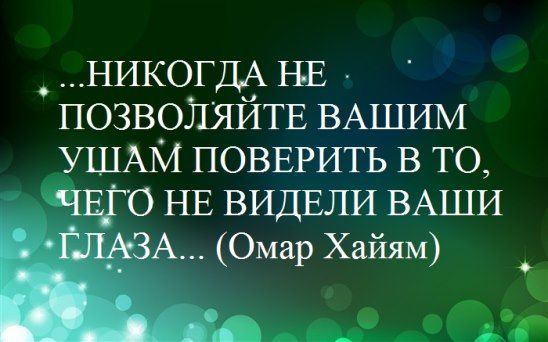 Омар Хайям http://to-name.ru/biography/omar-hajjam.htm