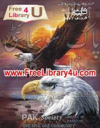 Read Online Shaheen Digest Online February 2017 Free Download Shaheen Digest February 2017 Read online Shaheen Magazine February 2017. Urdu Digest in pdf.