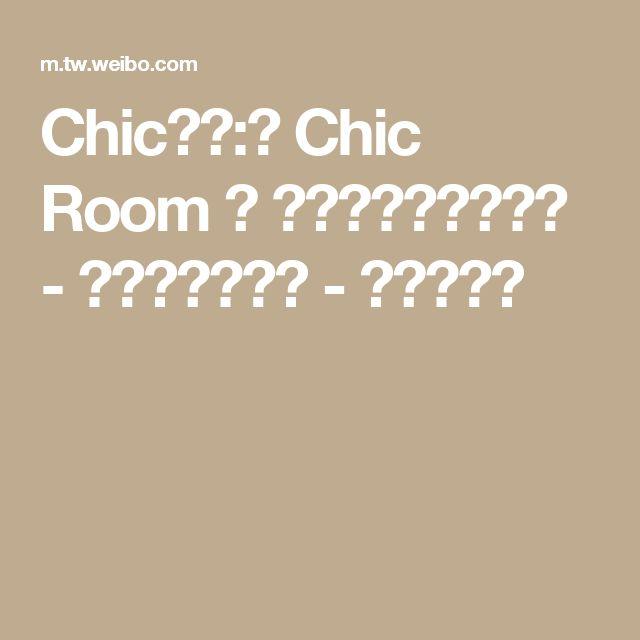 Chic韓風:✤ Chic Room ✤ ∷餐廳里放一把長椅 - 微博精選手機版 - 微博台灣站