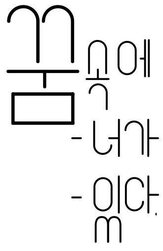 폰트랩/꿈 hangul, hangultypography, typography, typo, type, typing, font, fontlab, alphabet, english, korea, lettering, letter, SEO HYO-JIN, 한글, 한글타이포그래피, 타이포, 타이핑, 레터링, 글꼴, 글자, 폰트랩, 알파벳, 영문, 한국, 서효진
