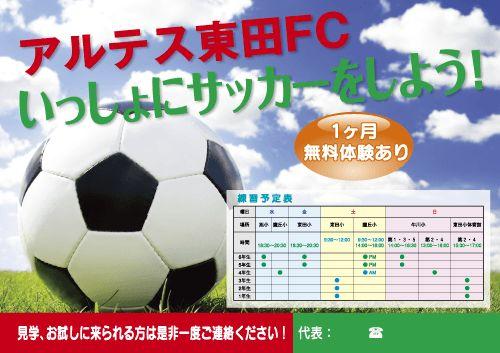 少年サッカーチーム メンバー募集チラシ 印刷デザイン A4サイズ