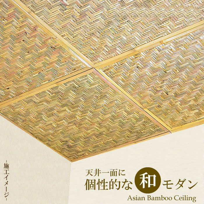 楽天市場 アジアン バンブー パネル 竹 網代 店舗 壁面 内装 壁材