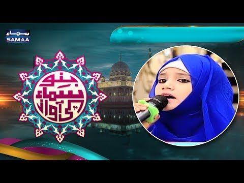 Faiza Yameen | Bano Samaa Ki Awaz | SAMAA TV | 13 June 2017 - https://www.pakistantalkshow.com/faiza-yameen-bano-samaa-ki-awaz-samaa-tv-13-june-2017/ - http://img.youtube.com/vi/abyRpd3gwOo/0.jpg