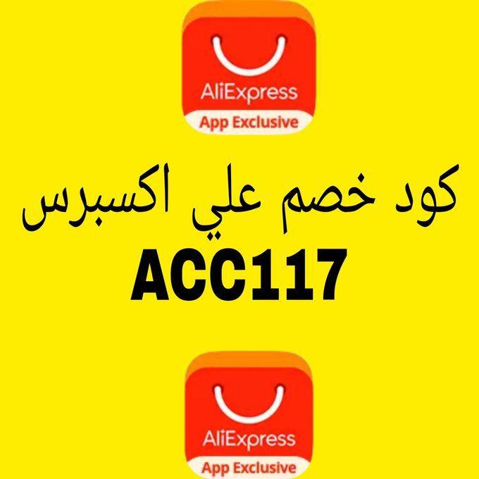 كوبون خصم علي اكسبرس Acc117 لأول طلب Gaming Logos Logos