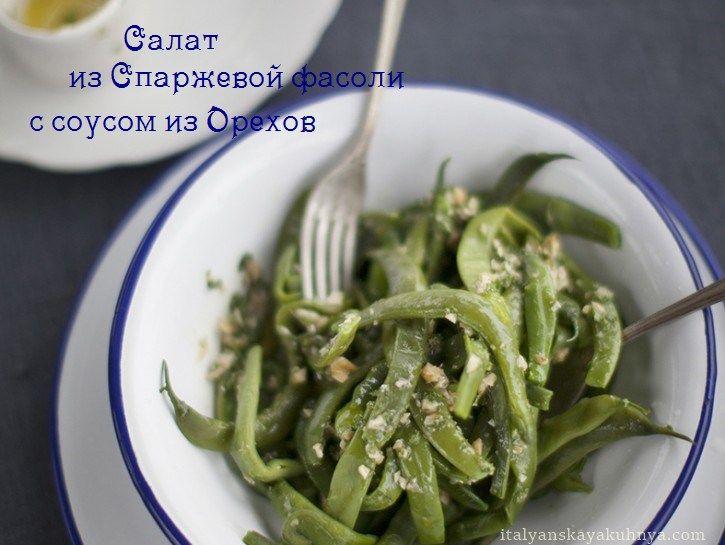 Салат из спаржевой фасоли с соусом из орехов