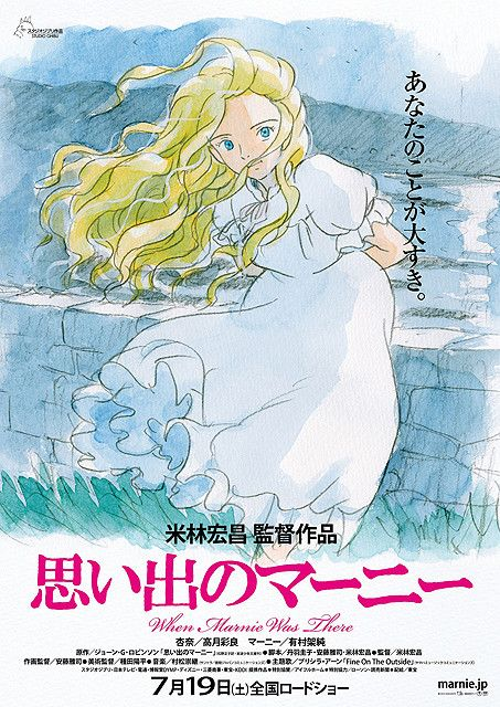 When Marbie was there, In my opinion the saddest studio ghibli
