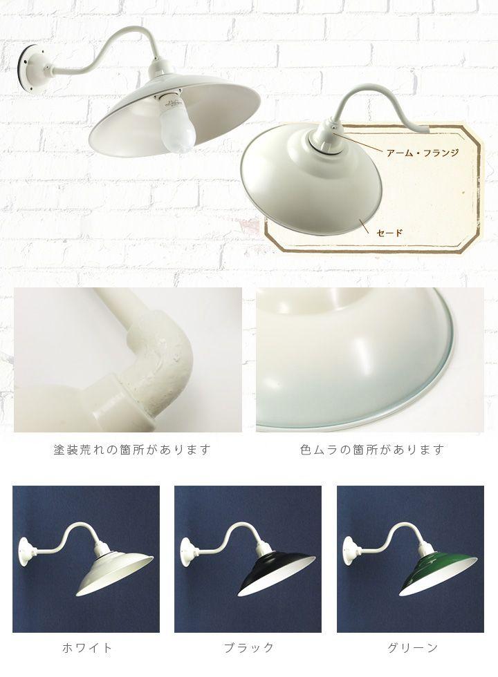 ブラケットライト 工業系デザイン照明 「レトロ外灯 S形ボウル」 アンティークなライト | JUICY GARDEN