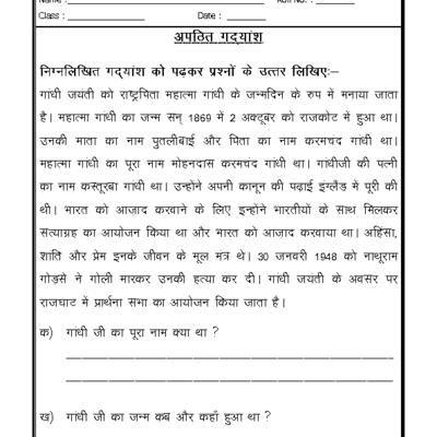 56 best Hindi worksheet images on Pinterest Grammar worksheets - new informal letter writing format in hindi