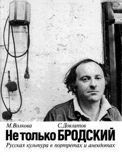 Довлатов. Не только Бродский. Русская культура в портретах и анекдотах