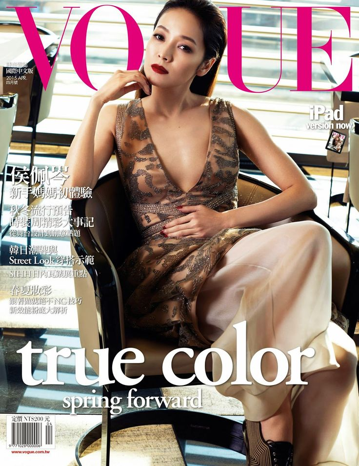 Actress, TV Host, News Anchor @ Patty Hou by Naomi Yang for Vogue Taiwan April 2015