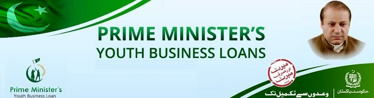 Prime Minister Pakistan 2nd Phase of Business Loans Scheme 2014 Terms & Conditions