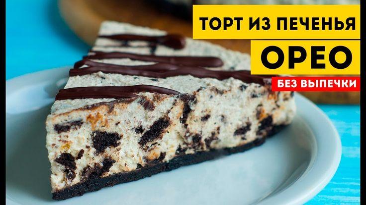Десерт без выпечки. Торт из печенья ОРЕО за 2 часа - YouTube