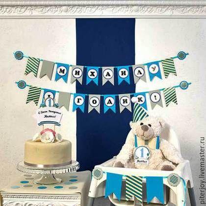 Набор `Милый 1 годик` - Ультрамарин.  Состав: - двойной баннер на стену - буквы наклейки `1 годик`+ имя - топпер для торта с полем для написания имени или поздравления - маленькая гирлянда на стульчик - колпак - праздничная бумажная бабочка - праздничный бейджик для именинника  Цена -1199 руб