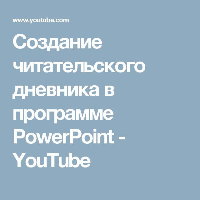 Создание читательского дневника в программе PowerPoint - YouTube