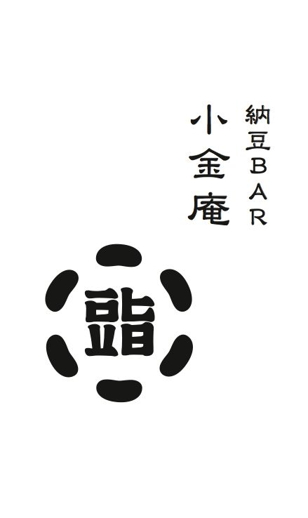 """This Japanese character, actually does not exist. The designer created a new character by combining to characters, which mean """"beans"""" and """"delicious"""" for a Natto brand, a rotten sticky beans. Yumm! But the truly interesting part of this logo is that the character for """"Sushi"""" is composed of two characters as well, """"fish"""" and """"delicious"""". The designer typographically visualized the theme of this Natto brand, 5 different sauce and 3 different type of beans. combination of two things"""