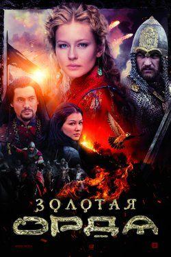 Золотая орда (2018) смотреть онлайн в хорошем качестве бесплатно на Cinema-24