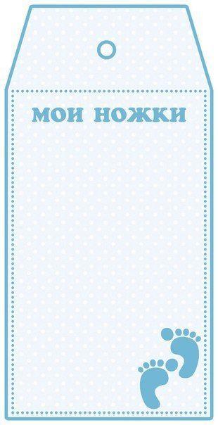 Детские теги для мальчуковых работ от Оксаны Горюновой... фото #8