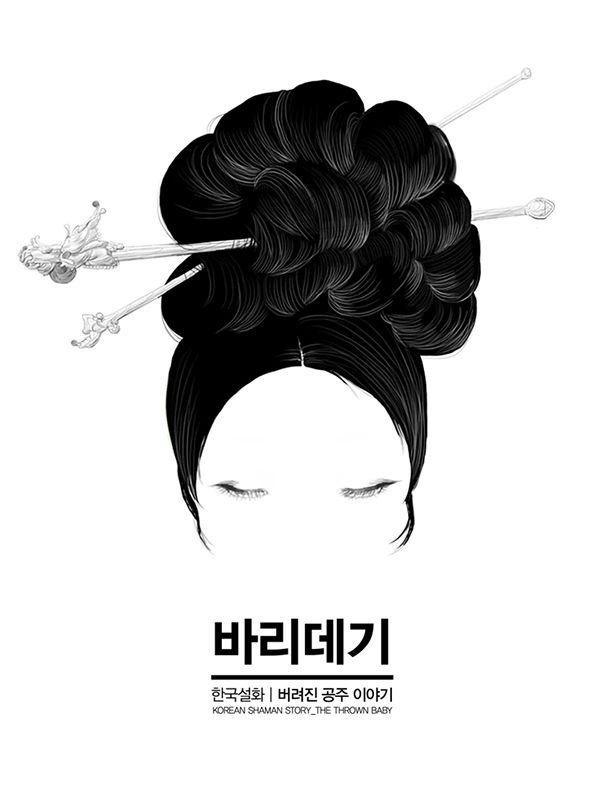[E-Book] The Korean Shaman Story on Behance