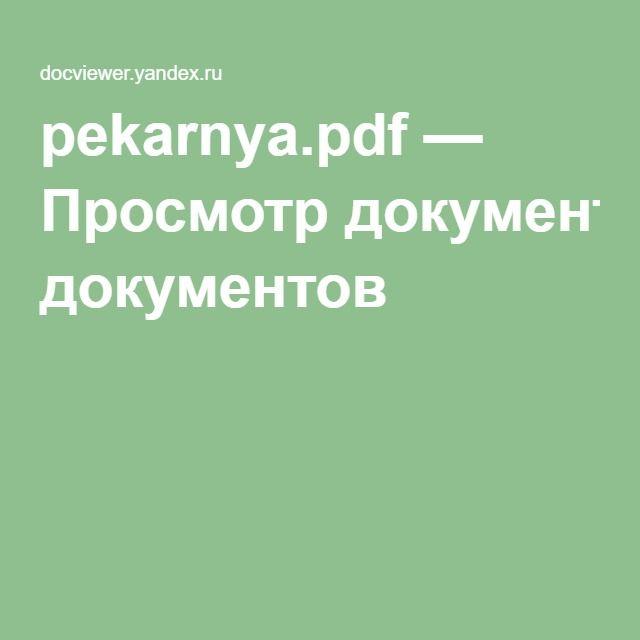 pekarnya.pdf — Просмотр документов