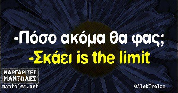 -Πόσο ακόμα θα φας; -Σκάει is the limit