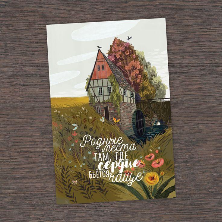Родные места - открытка