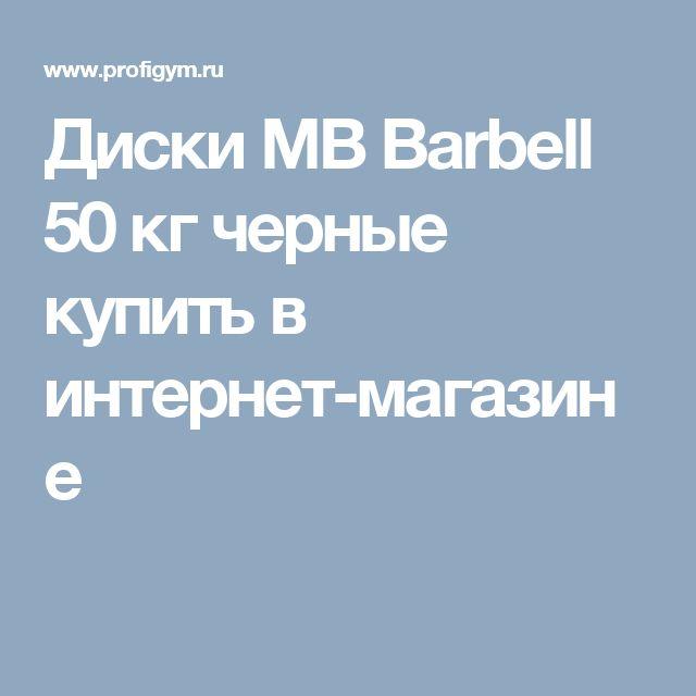 Диски MB Barbell 50 кг черные купить в интернет-магазине